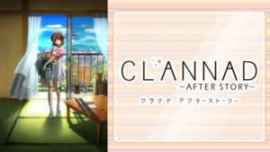 『CLANNAD ~AFTER STORY~(第2期)』アニメ無料動画