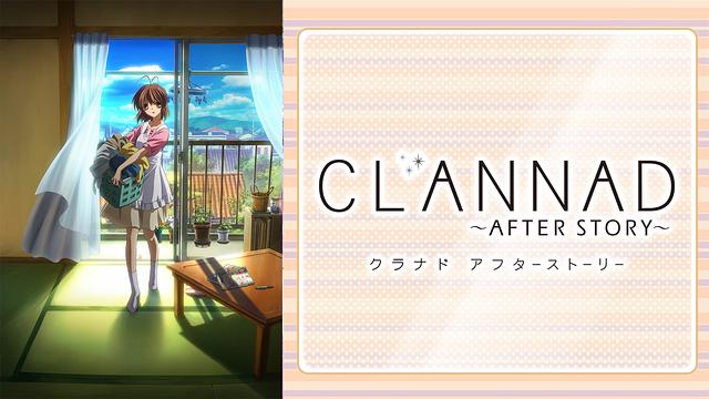 アニメ『CLANNAD ~AFTER STORY~(第2期)』動画