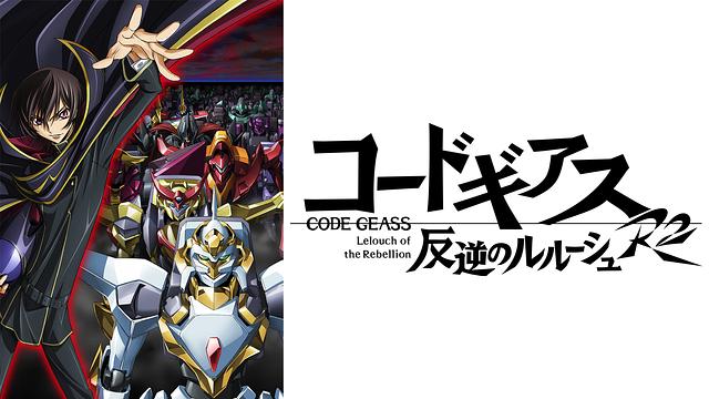 アニメ『コードギアス 反逆のルルーシュR2(第2期)』動画