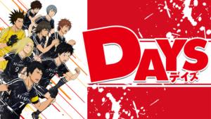 『DAYS』アニメ無料動画