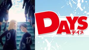 『DAYS 東院学園編(OVA)』アニメ無料動画