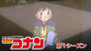 『名探偵コナン(シーズン1)』アニメ無料動画