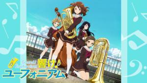 『響け!ユーフォニアム(第1期)』アニメ無料動画