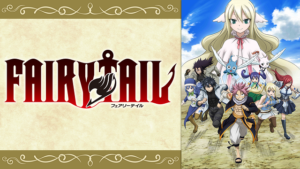 『FAIRY TAIL ファイナルシリーズ(第3期)』アニメ無料動画