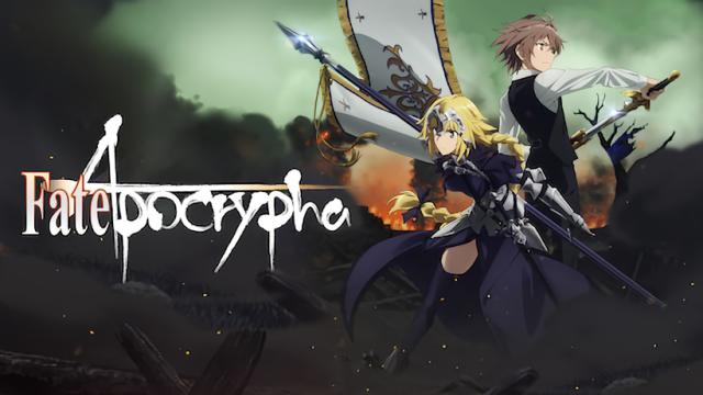 アニメ『Fate/Apocrypha』動画