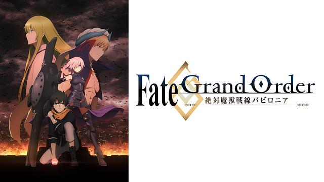 アニメ『Fate/Grand Order -絶対魔獣戦線バビロニア-』動画
