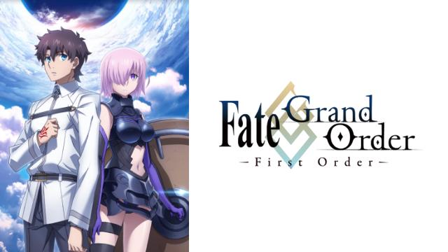 アニメ『Fate/Grand Order -First Order-』動画