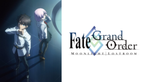 『Fate/Grand Order -MOONLIGHT/LOSTROOM-』アニメ無料動画