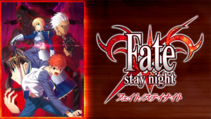 『Fate/stay night』アニメ無料動画