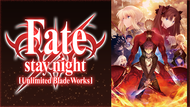 アニメ『Fate/stay night [Unlimited Blade Works]』動画