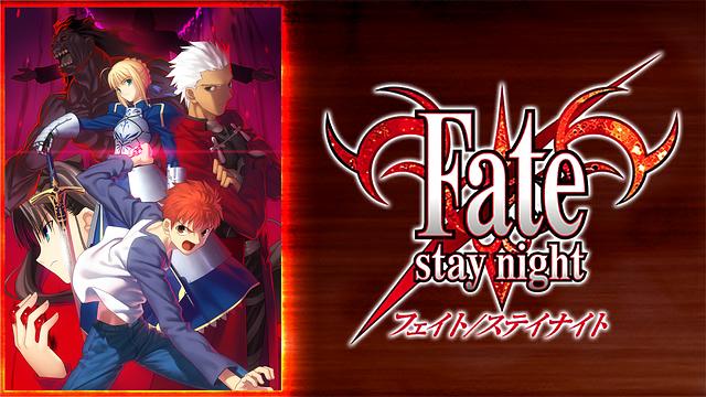 アニメ『Fate/stay night』動画