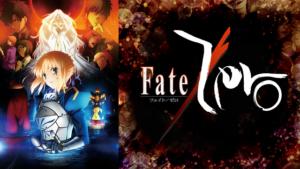 『Fate/Zero』アニメ無料動画