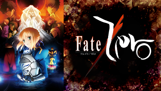 アニメ『Fate/Zero』動画