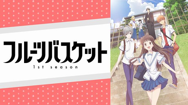 アニメ『フルーツバスケット 1st season(第1期)』動画