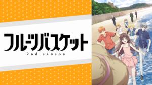 『フルーツバスケット 2nd season(第2期)』アニメ無料動画