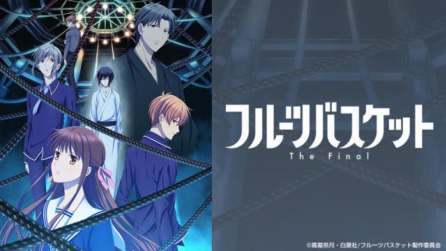 フルーツバスケット The Final(第3期) 無料動画