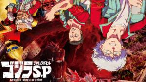 『ゴジラ S.P <シンギュラポイント>』アニメ無料動画