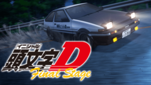 『頭文字D Final Stage』アニメ無料動画