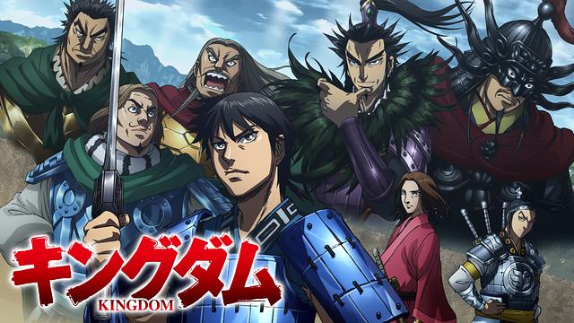 アニメ『キングダム 第3シリーズ(第3期)』動画
