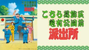 『こちら葛飾区亀有公園前派出所』アニメ無料動画