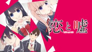 『恋と嘘』アニメ無料動画