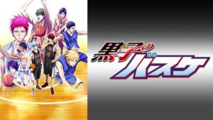 『黒子のバスケ(第3期)』アニメ無料動画