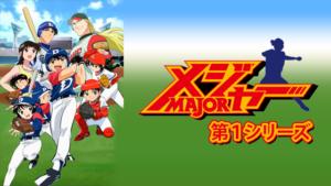 『メジャー 第1シリーズ(第1期)』アニメ無料動画