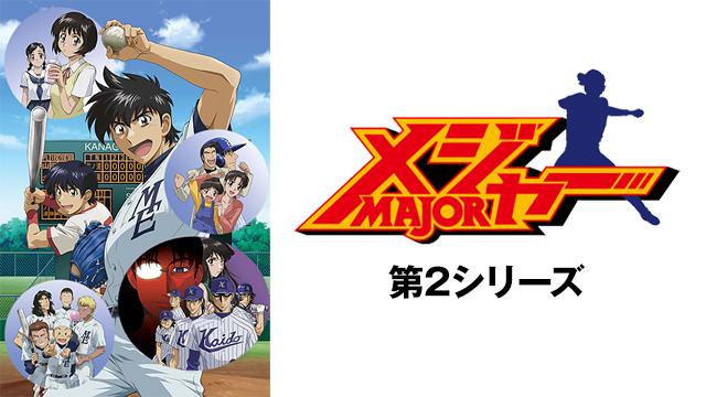 アニメ『メジャー 第2シリーズ(第2期)』動画