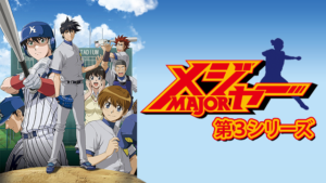 『メジャー 第3シリーズ(第3期)』アニメ無料動画