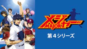 『メジャー 第4シリーズ(第4期)』アニメ無料動画