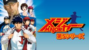 『メジャー 第5シリーズ(第5期)』アニメ無料動画