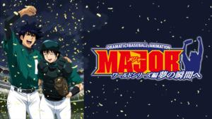 『メジャー ワールドシリーズ編 夢の瞬間へ(OVA)』アニメ無料動画