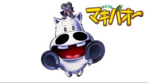 『みどりのマキバオー』アニメ無料動画