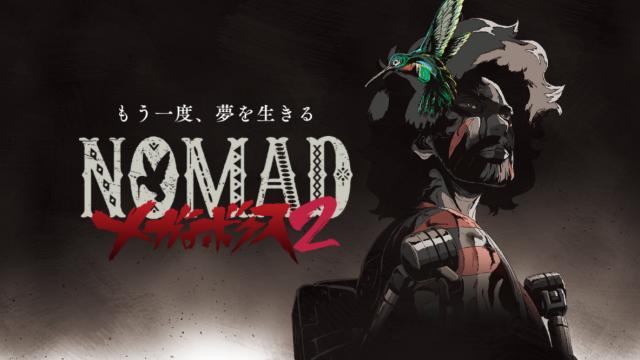 アニメ『NOMAD メガロボクス2(第2期)』動画