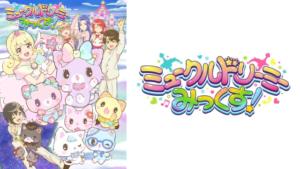 『ミュークルドリーミー みっくす!(第2期)』アニメ無料動画