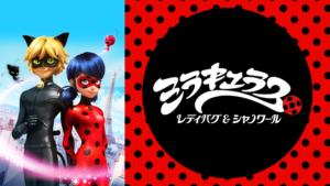 『ミラキュラス レディバグ&シャノワール シーズン1』アニメ無料動画