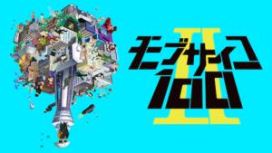 『モブサイコ100 Ⅱ(第2期)』アニメ無料動画