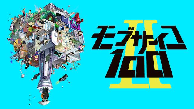 アニメ『モブサイコ100 Ⅱ(第2期)』動画