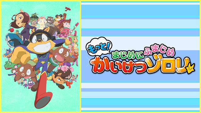 アニメ『もっと!まじめにふまじめ かいけつゾロリ 第1シリーズ(第1期)』動画