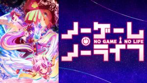 『ノーゲーム・ノーライフ』アニメ無料動画