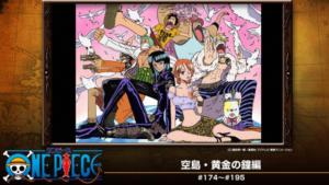 『ワンピース 6th 空島・黄金の鐘編』アニメ無料動画