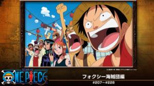 『ワンピース 7th フォクシー海賊団編』アニメ無料動画