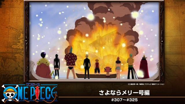 アニメ『ワンピース 9th さよならメリー号編』動画