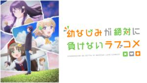 『幼なじみが絶対に負けないラブコメ』アニメ無料動画