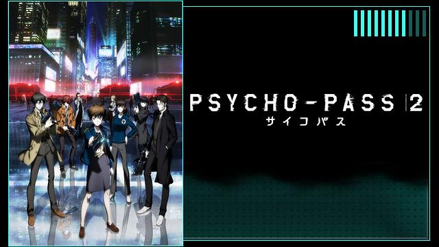 アニメ『PSYCHO-PASS サイコパス2(第2期)』動画