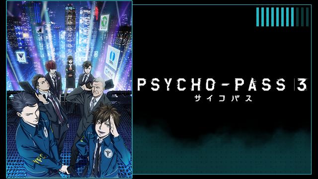 アニメ『PSYCHO-PASS サイコパス3(第3期)』動画