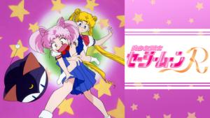 『美少女戦士セーラームーンR(第2期)』アニメ無料動画