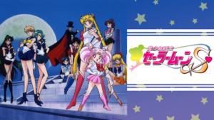 『美少女戦士セーラームーンS(第3期)』アニメ無料動画