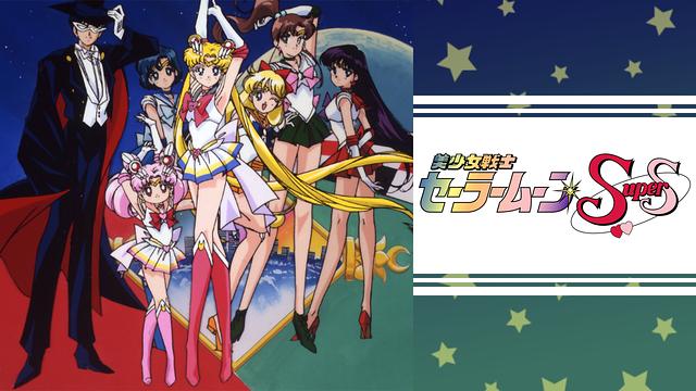 アニメ『美少女戦士セーラームーンSuperS(第4期)』動画