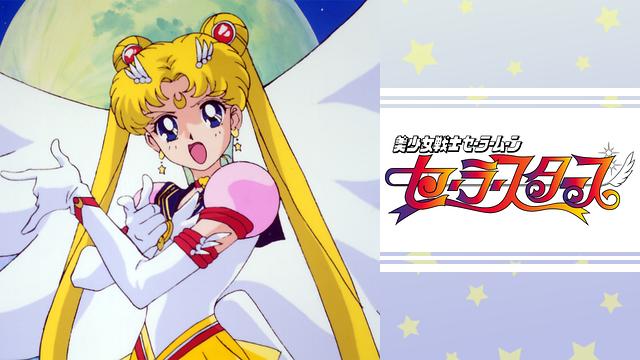 アニメ『美少女戦士セーラームーン セーラースターズ(第5期)』動画